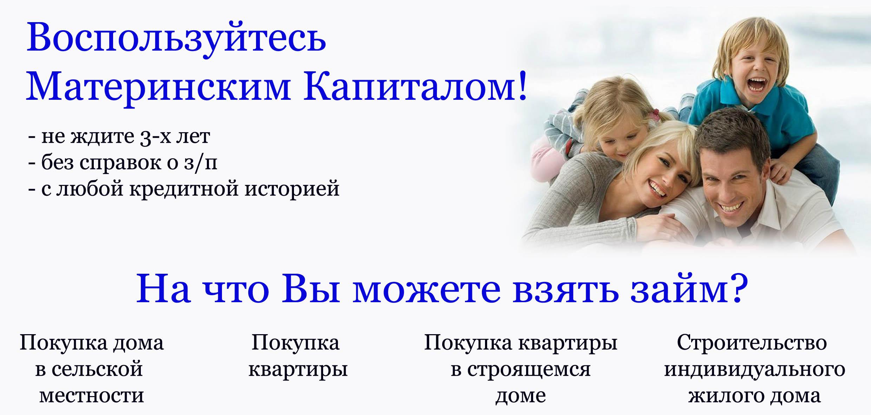 Займ под материнский капитал отзывы, условия